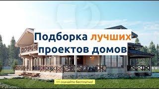 Подборка лучших проектов домов.(, 2017-08-19T20:17:00.000Z)
