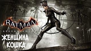 Прохождение Batman Arkham Knight на русском - DLC: Месть Женщины Кошки [без комментариев]
