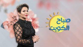 لقاء الفنان/ علي السندي في برنامج صباح الكويت 8-7-2021