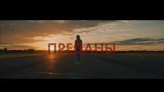 Смотреть клип Layah - Преданы