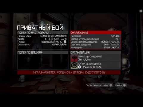 Tom Clancy's Splinter Cell: Conviction #1- Русская Банька