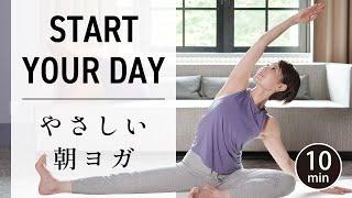 【毎朝10分】 朝ヨガで目覚めスッキリ! 1日の体調がみるみる整う #506