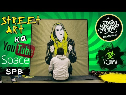 Стрит-арт на YouTube Pop-Up Space SPb 2018