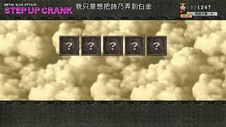『HD』Metal Slug ATTACK .CRANK!!STEP UP(DOWN!!) 6+12(略) Play!!(3.19.0 ver) Video