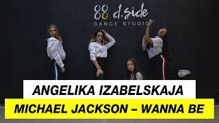Michael Jackson - Wanna Be | Choreography by Angelika Izabelskaja | D.Side Dance Studio