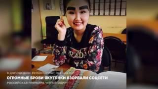 Огромные брови якутянки взорвали соцсети