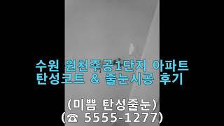 수원원천주공1단지 탄성코트&줄눈시공 후기