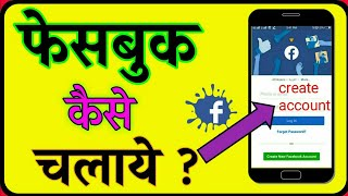 Facebook Kaise Chalaye | Facebook App Kaise Chalate hai-Tech with Earn Money Online Zomato? 2019