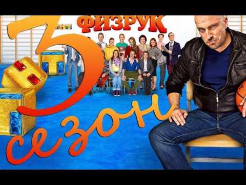 Кадры из фильма Физрук (Fizruk) - 3 сезон 9 серия