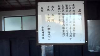 寺尾野温泉・薬師湯