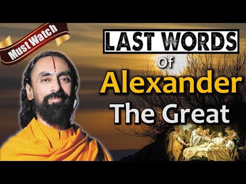 Last Words OfAlexander the Greatthat willTransformyourlife | Swami Mukundananda