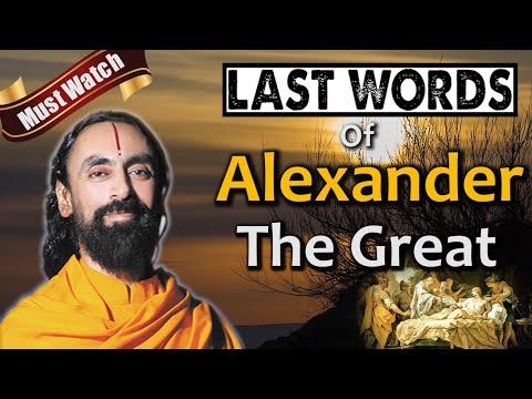 Last WordsOfAlexander the Greatthat willTransformyourlife | Swami Mukundananda