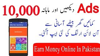 How to Earn Monthly Unlimited Money in Pakistan with Watching Ads | 2018