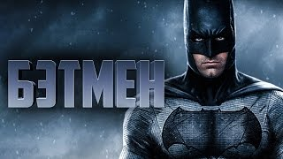Бэтмен 2018 [Обзор] / [Трейлер на русском]