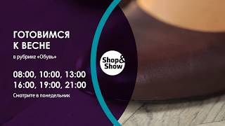 Анонс Обуви 27.01.2020 на Shop&Show!