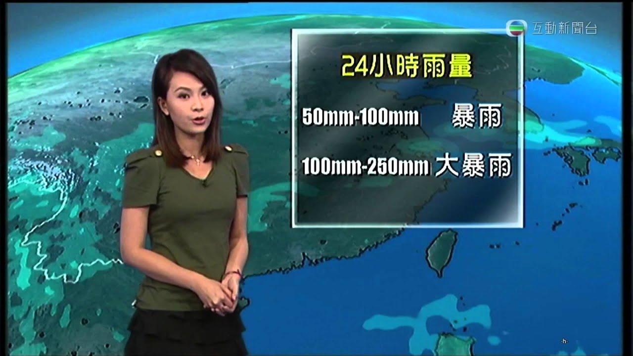 2012年7月13日-鄭萃雯 中國天氣預報(2025) - YouTube