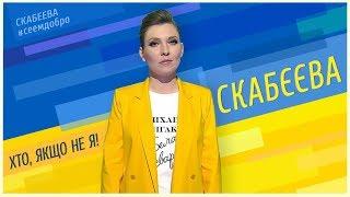 #СеемДобро. Ольга Скабеева. YouTube стрим #10 // 60 минут