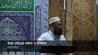 উত্তম চরিত্রের মর্যাদা ও ফজিলত, Jumar Khutba, 20 July 2018