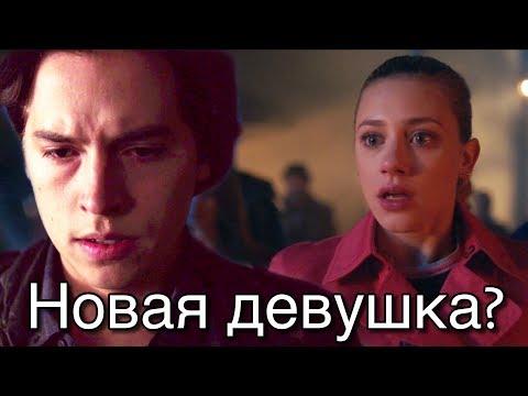 НОВЫЕ ТЕОРИИ ПО 4 СЕЗОНУ РИВЕРДЕЙЛА!!!