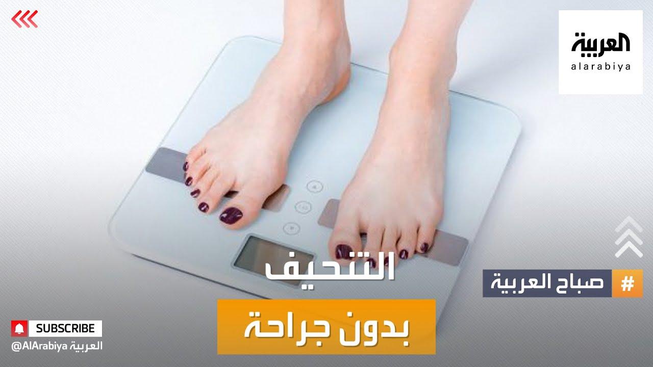 صباح العربية | تقنيات التنحيف دون العمل الجراحي