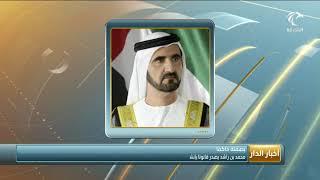 محمد بن راشد يصدر قانونا بإنشاء