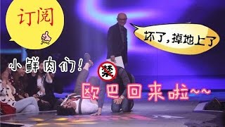 "Repeat youtube video 非诚勿扰 Part4  韩国""欢乐哥""返场大逆袭 黄磊:""生活远比剧本更精彩,这就是《非诚勿扰》的魅力!"" 141221 HD"