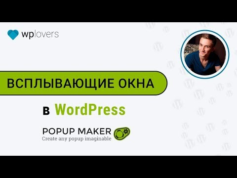 WordPress всплывающая форма входа