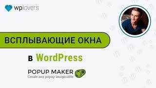 Всплывающее popup окно для WordPress с плагином Popup Maker + форма обратной связи