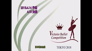 TOKYO2018-Victoire Ballet Competition Digest movie