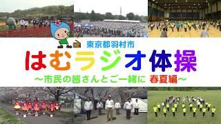 東京都羽村市  はむラジオ体操 ~市民の皆さんとご一緒に  春夏編~