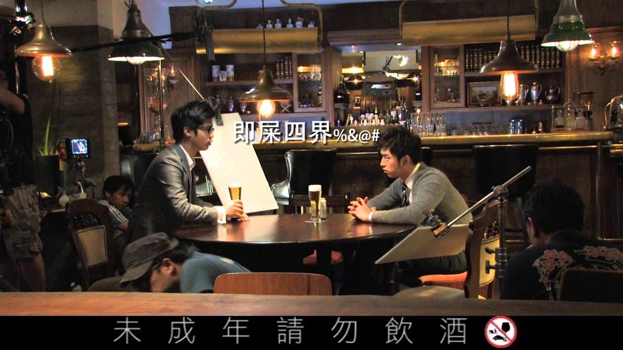 2013經典臺灣啤酒廣告花絮 - YouTube