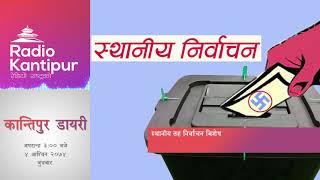 Kantipur Diary 3:00pm - 20 September 2017