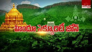 Special Story on Tirupati As Hindu Security Zone | Bhaarat Today