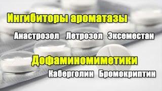 ИНГИБИТОРЫ АРОМАТАЗЫ (анастрозол, летрозол, эксеместан) и КАБЕРГОЛИН