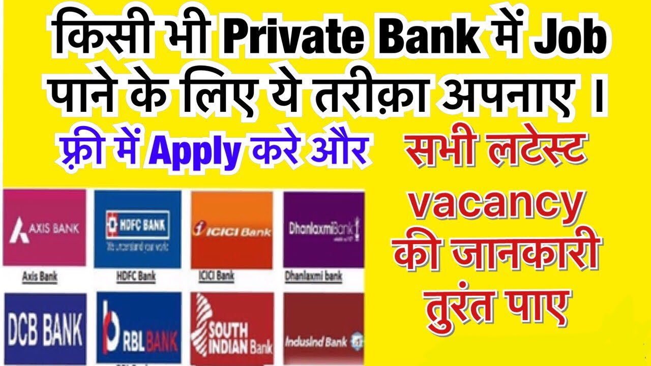 Bank Me Job Pane Ke Liye Kya Kare How To Get A Job In Bank Banking Job Job After 10th 12th Youtube