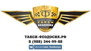ТАКСИ-ФЕОДОСИЯ.РФ - дорогами Крыма(, 2016-05-27T09:02:58.000Z)