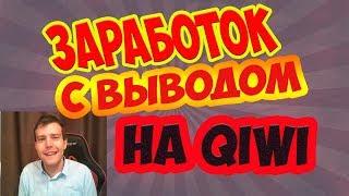 Заработок в интернете на qiwi без вложений, сайты с выводом на киви