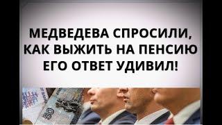 Медведева спросили как выжить на пенсию Его ответ удивил