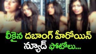 Dabangg 3 Actress Topless Pics Leaked | Actress Pearl Raah Photos | Celebrities Leaked Photos | TTM