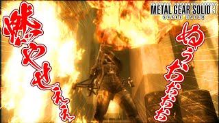 #12【MGS3実況】スタミナキル勝負!完全初見のザ・フューリー戦!【METAL GEAR SOLID3】
