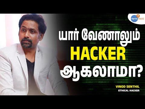 முடியாது என்ற சொல்லை சவாலாகக் கொண்டு எவ்வாறு சாதித்தேன்? | Hacker | Vinod Senthil | Josh Talks Tamil