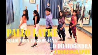 Pallo Latke    Shaadi Mein Zaroor Aana    Rajkummar Rao    Choreography by    D Dharmendra