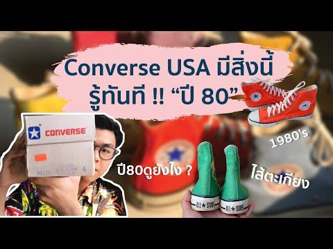 EP.4 สาระเร็ว สาระน่ารู้ของ CONVERSE USA 1980 และ ความแตกต่างของCT1990 VS CT1980