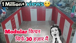30000/- Rs  Modular Kitchen Design for small kitchen simple and beautiful|| in Hisar Haryana India||