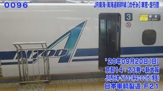 96【FHD30p】JR東海 N700系4000番代(N700A) JR西日本・東海道新幹線 [のぞみ]31号 京都→新大阪 車窓・走行音 '20年09月20日