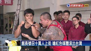 623反親中媒體大遊行 郭台銘、柯文哲不出席-民視新聞