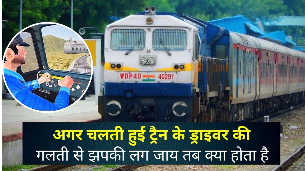 अगर चलती हुयी ट्रेन के ड्राईवर की झपकी लग जाए तब क्या होगा?   Railway Facts