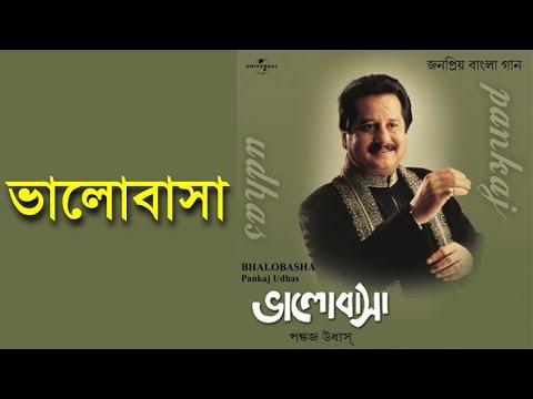 Bhalobasha - Pankaj Udhas [Remastered]