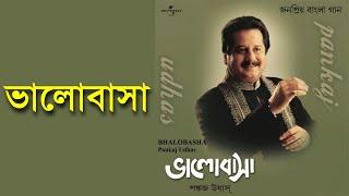 bhalobasha---pankaj-udhas-remastered