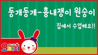 오터치 둥개둥개 - 흉내쟁이원숭이/오감발달/둥개둥개/문…